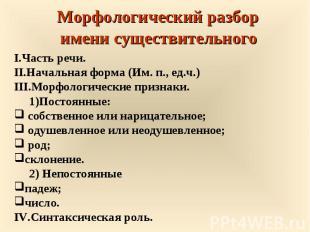 Морфологический разбор имени существительного I.Часть речи. II.Начальная форма (