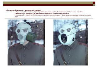 1.Фильтрующий противогаз с противогазовой коробкой. 1. Шдем-маска, 2. Очковый уз
