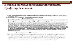 История создания российского противогаза. Профессор Зелинский. Во время 1-й миро