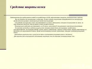 Средства защиты кожиПредназначены для предохранения людей от воздействия АХОВ, р