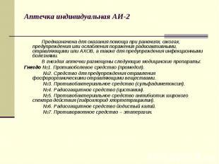 Аптечка индивидуальная АИ-2 Предназначена для оказания помощи при ранениях, ожог