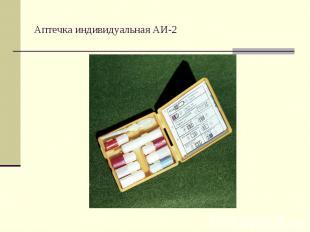 Аптечка индивидуальная АИ-2