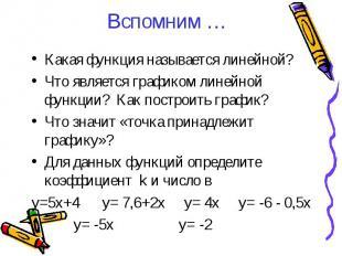 Вспомним … Какая функция называется линейной? Что является графиком линейной фун