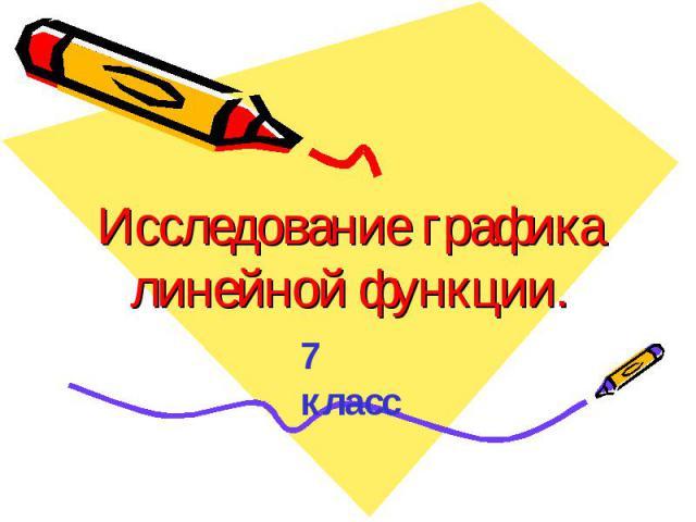 Исследование графика линейной функции. 7 класс