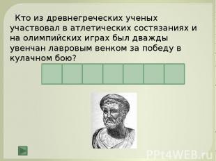 Кто из древнегреческих ученых участвовал в атлетических состязаниях и на олимпий