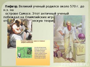 Пифагор. Великий ученый родился около 570 г. до н.э. на острове Самосе. Этот ант