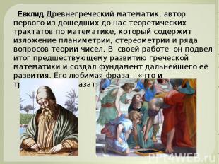 Евклид. Древнегреческий математик, автор первого из дошедших до нас теоретически