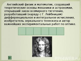 Английский физик и математик, создавший теоретические основы механики и астроном