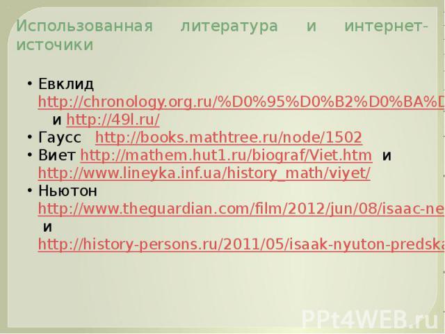 Использованная литература и интернет-источики