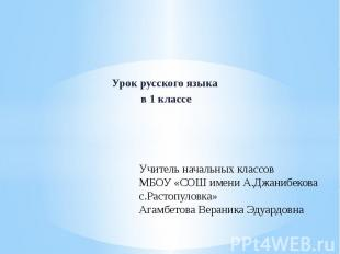 Урок русского языка в 1 классеУчитель начальных классовМБОУ «СОШ имени А.Джанибе