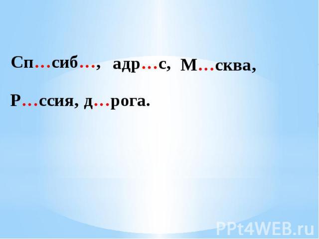 Сп…сиб…, адр…с,М…сква,Р…ссия,д…рога.