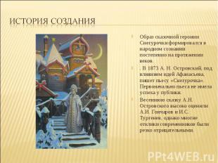 Образ сказочной героини Снегурочки формировался в народном сознании постепенно н