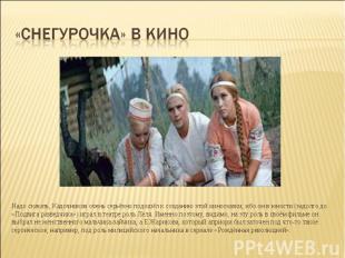 Надо сказать, Кадочников очень серьёзно подошёл к созданию этой киносказки, ибо