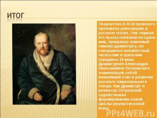 Творчество А.Н.Островского произвело революцию в русском театре. Уже первые его
