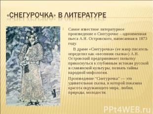 Самое известное литературное произведение о Снегурочке – одноименная пьеса А.Н.