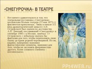 Нет ничего удивительного в том, что театральная постановка «Снегурочки» московск