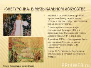 Музыка Н.А. Римского-Корсакова пронизана благоуханием весны, теплом и светом, со