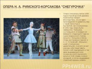 Опера сочинялась летом 1880 года в глухой русской деревне. Композитор говорил вп