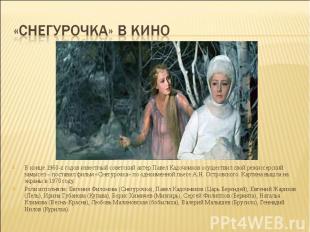 В конце 1960-х годов известный советский актер Павел Кадочников осуществил свой