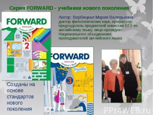 Серия FORWARD - учебники нового поколения Автор: Вербицкая Мария Валерьевна докт