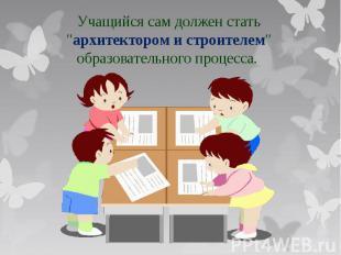"""Учащийся сам должен стать \""""архитектором и строителем\"""" образовательного процесс"""