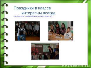 Праздники в классе интересны всегда http://nsportal.ru/albom/klassnye-meropriyat