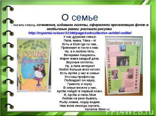 О семье - писали стихи, сочинения, издавали газеты, оформляли презентации фото в