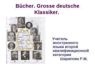 Bücher. Grosse deutsche Klassiker. Учитель иностранного языка второй квалификаци