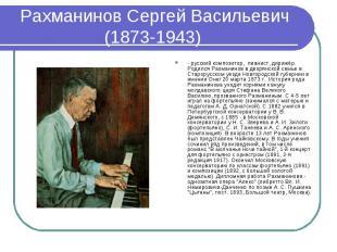 Рахманинов Сергей Васильевич (1873-1943) - русский композитор, пианист, дирижёр.