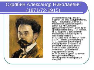 Скрябин Александр Николаевич (1871/72-1915) русский композитор, пианист, педагог