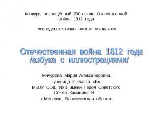 Конкурс, посвящённый 200-летию Отечественной войны 1812 года Исследовательская р