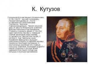 К. Кутузов Голенищев-Кутузов Михаил Илларионович [1745—1813) - русский полководе