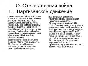 О. Отечественная войнаП. Партизанское движение Отечественная Война 1812 года – в