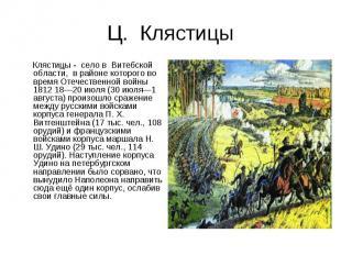 Ц. Клястицы Клястицы - село в Витебской области, в районе которого во время Отеч