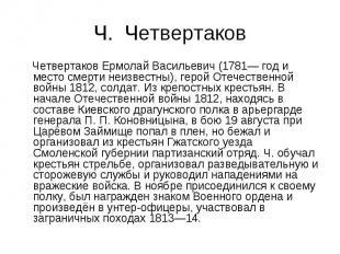 Ч. Четвертаков Четвертаков Ермолай Васильевич (1781— год и место смерти неизвест