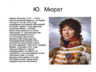 Ю. Мюрат Мюрат Иоахим (1767 —1815) — наполеоновский маршал; во время похода в Ро