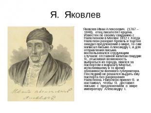 Я. Яковлев Яковлев Иван Алексеевич. (1767 – 1846), отец писателя Герцена. Извест