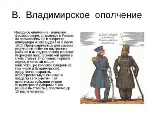 В. Владимирское ополчение Народное ополчение - воинские формирования, созданные