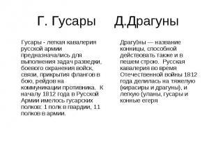 Г. Гусары Д.Драгуны Гусары - легкая кавалерия русской армии предназначались для