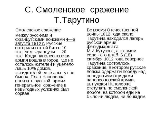 С. Смоленское сражениеТ.Тарутино Смоленское сражение между русскими и французскими войсками 4—6 августа 1812 г. Русские потеряли в этой битве 10 тыс. чел. Французы — 20 тыс. Когда наполеоновская армия вошла в город, где не осталось жителей и уцелело…