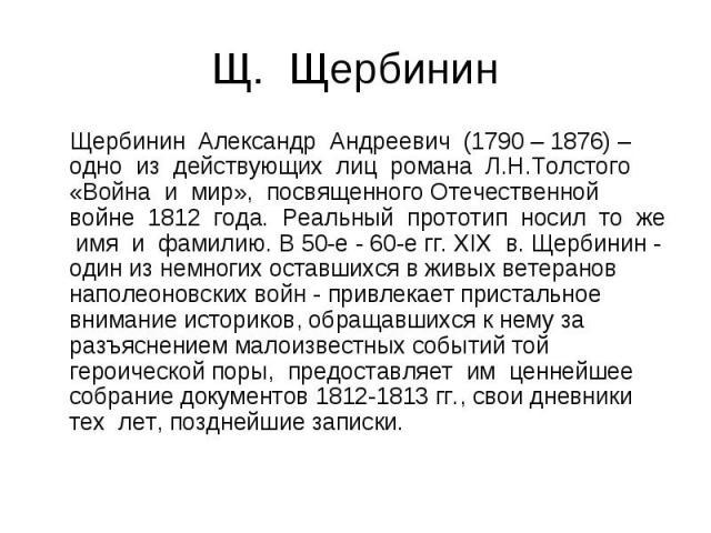 Щ. Щербинин Щербинин Александр Андреевич (1790 – 1876) – одно из действующих лиц романа Л.Н.Толстого «Война и мир», посвященного Отечественной войне 1812 года. Реальный прототип носил то же имя и фамилию. В 50-е - 60-е гг. XIX в. Щербинин - один из …