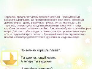 Упражнение «Попутный ветер Взрослый предлагает детям посоревноваться – чей бумаж