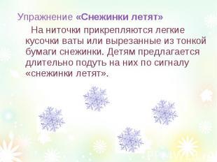 Упражнение «Снежинки летят» На ниточки прикрепляются легкие кусочки ваты или выр