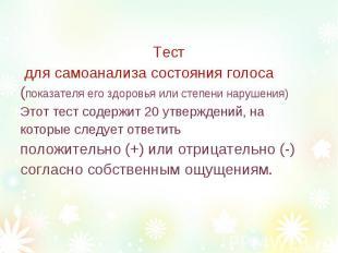 ТестТест для самоанализа состояния голоса (показателя его здоровья или степени н