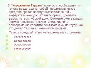 """3. \""""Упражнение Тарзана\"""" помимо способа развития голоса представляет собой проф"""