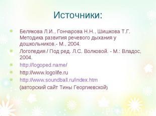Источники:Белякова Л.И., Гончарова Н.Н., Шишкова Т.Г. Методика развития речевого