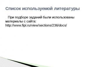 Список используемой литературыПри подборе заданий были использованы материалы с