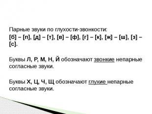 Парные звуки по глухости-звонкости:[б] – [п], [д] – [т], [в] – [ф], [г] – [к], [