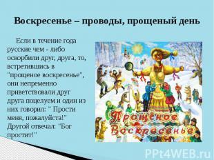 Воскресенье – проводы, прощеный день Если в течение года русские чем - либо оско