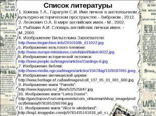 Список литературы1. Комова Т.А., Гарагуля С.И. Имя личное в англоязычном культур